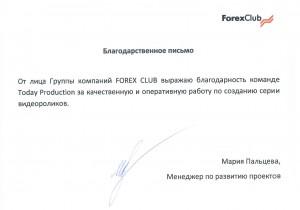 Forex-Club - благодарственное письмо